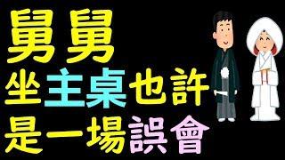 由日文漢字看中文意思--何必日語--舅舅坐主桌其實是一場誤會