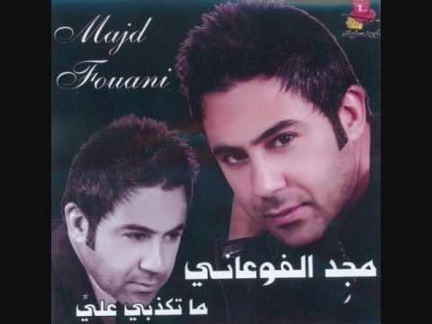 Majd Fouani -ma Tekzbi 3layi.wmv video