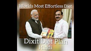 #6 Dixit Diet Plan [Reverse diabetes with weight loss Diet Plan]