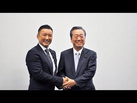 【2015年1月27日】小沢一郎代表・山本太郎代表共同記者会見