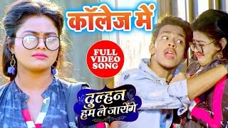 कॉलेज में - #Full_Video_Song - Dulhan Hum Le Jayenge - Collage Me -Bhojpuri Superhit Movie Song 2019