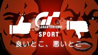 GT SPORTの良いとこ、悪いとこ -Part1-