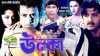 Ulka | HD1080p | Omar Sani | Mousumi | Rubel | Bulbul Ahmed | Hit Bangla Movie