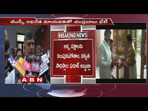 CM Chandrababu meets BSP chief Mayawati & National Corporation Leader Farooq Abdullah | ABN Telugu