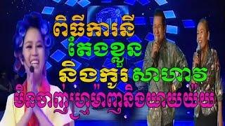 Download Lagu Like It Or Not - Penh Chet Ort - Khmer comedy - ព្រហ្មម៉ាញ និង យាយយ៉យ - ពេញចិត្តឬអត់ Gratis STAFABAND