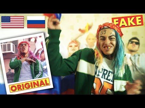 6IX9INE В РОССИИ | Перевоплощение #9