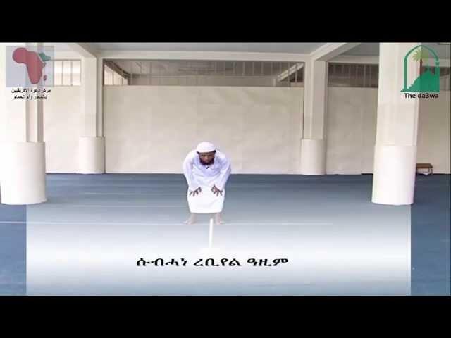 تعليم الوضوء والصلاة باللغة الامهرية رقم  የዉዱእ ና  የሶላት መማርያ  ክፍል 2   yesolat  memarya