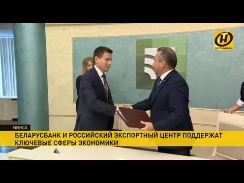 Беларусбанк и Российский экспортный центр поддержат интеграционные проекты