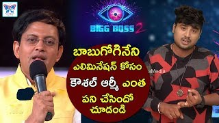 Babu Gogineni Eliminated From Bigg Boss 2 Telugu | Kaushal Vs Babu Gogineni | Myra Media