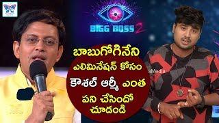 Babu Gogineni Eliminated From Bigg Boss 2 Telugu   Kaushal Vs Babu Gogineni   Myra Media