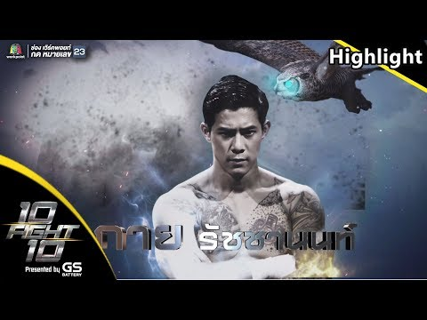ROAD TO 10 FIGHT 10 | EP.30 | 04 ส.ค.62