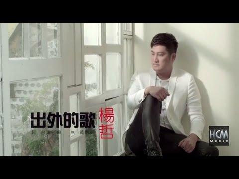 楊哲-出外的歌