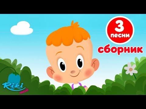 Привет, Малыш! 🦔🍼😻 Сборник мультфильмов и песенок для детей - Новый сериал!