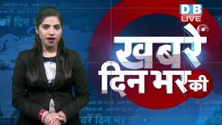 10 Dec 2018 | दिनभर की बड़ी ख़बरें | Today's News Bulletin | Hindi News India |Top News | #DBLIVE