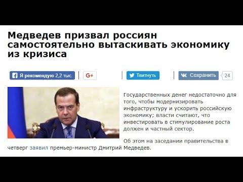 Медведев призвал россиян самостоятельно вытаскивать экономику№687
