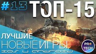 ТОП-15 лучших новых игр для iOS и Android |№13 от ProTech