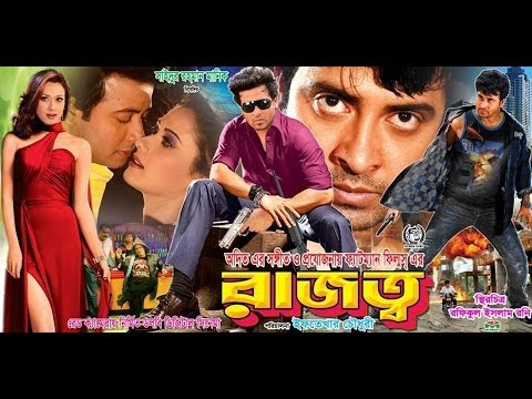 Bangla Movie 2014 Rajotto Full Trailer By Shakib Khan (HD 720p...