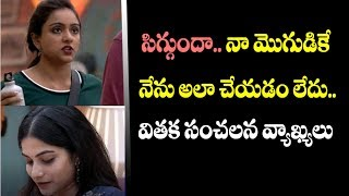 Vithika Sheru Fire on Punarnavi, Rahul Behaviour | Bigg Boss 3 Telugu | #BiggBossTelugu3