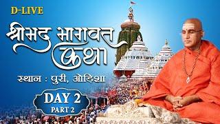Shrimad Bhagwat Katha by Swami Avdheshanand Giriji Maharaj in Orissa Day 2 Part 2