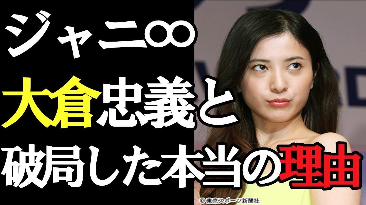 吉高由里子 大倉忠義 共演