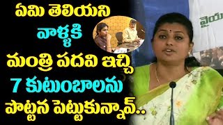 MLA Roja Says TDP Govt And Chandrababu Naidu Spoiling Peoples Life | Top Telugu Media