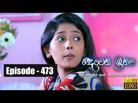 Deweni Inima | Episode 473 29th November 2018