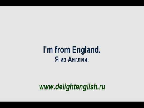 Видеокурс английский язык онлайн. Урок 1.