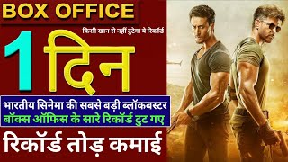 War 1st Day Box Office Collection, War Movie Collection, Hrithik Roshan,Tiger Shroff, War Box Office