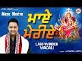 Maye Meriye Lakhwinder Wadali Jai Bala New Song Navratri Special Bhajans mp3