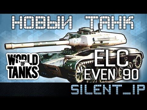 World of Tanks: Новый премиум танк ELC EVEN 90