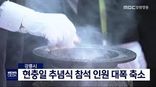 강릉시, 현충일 추념식 참석 인원 축소