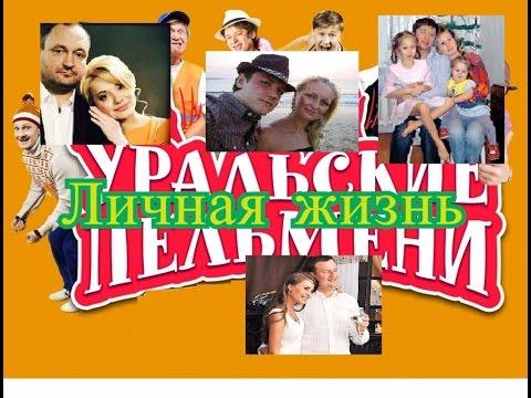 Уральские пельмени Личная жизнь Актеры и их половинки