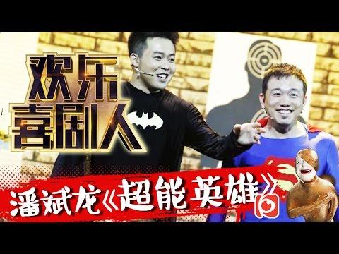歡樂喜劇人II第20160307期:潘斌龍《超能英雄》被綁架因禍得福 超能力笑翻全場【東方衛視官方超清】