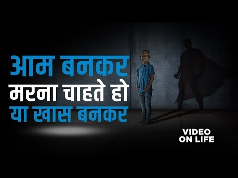 आम बनकर मारना चाहते हो या खास बनकर। By Ujjwal Patni | Best Trainer | Top Motivator | Speaker video