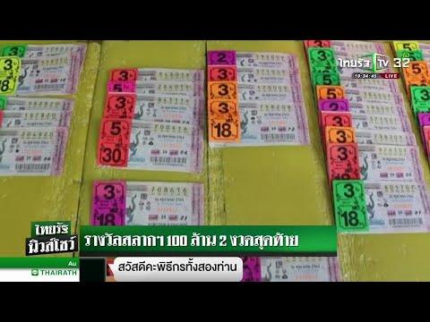 รางวัลสลาก 100 ล้าน 2 งวดสุดท้าย | 01-02-62 | ไทยรัฐนิวส์โชว์