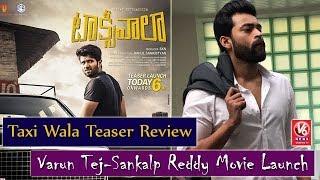 Taxi Wala Teaser Review | Varun Tej-Sankalp Reddy Movie Launch | Karan Johar Wax Statue