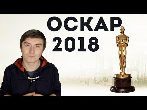 Константин Кадавр - Оскар 2018