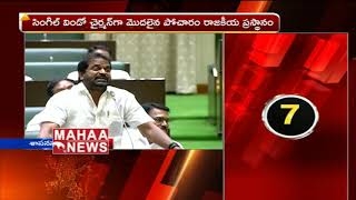TRS MLA Srinivas Goud About Pocharam | Telangana Assembly Sessions 2019 Day 2 LIVE