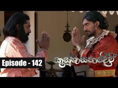 Kusumasana Devi   Episode 142 08th January 2019