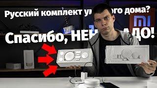 ???? ГЛОБАЛЬНЫЙ комплект умного дома Xiaomi или РУССКИЙ набор датчиков безопасности | СТОИТ БРАТЬ?