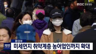 투/미세먼지 취약계층 농어업인까지 확대