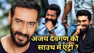 Ajay Devgan Join SS Rajamouli RRR starring Jr. NTR & Ramcharan ?