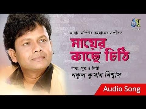 মায়ের কাছে চিঠি । nakul kumar biswas । bangla hit song thumbnail
