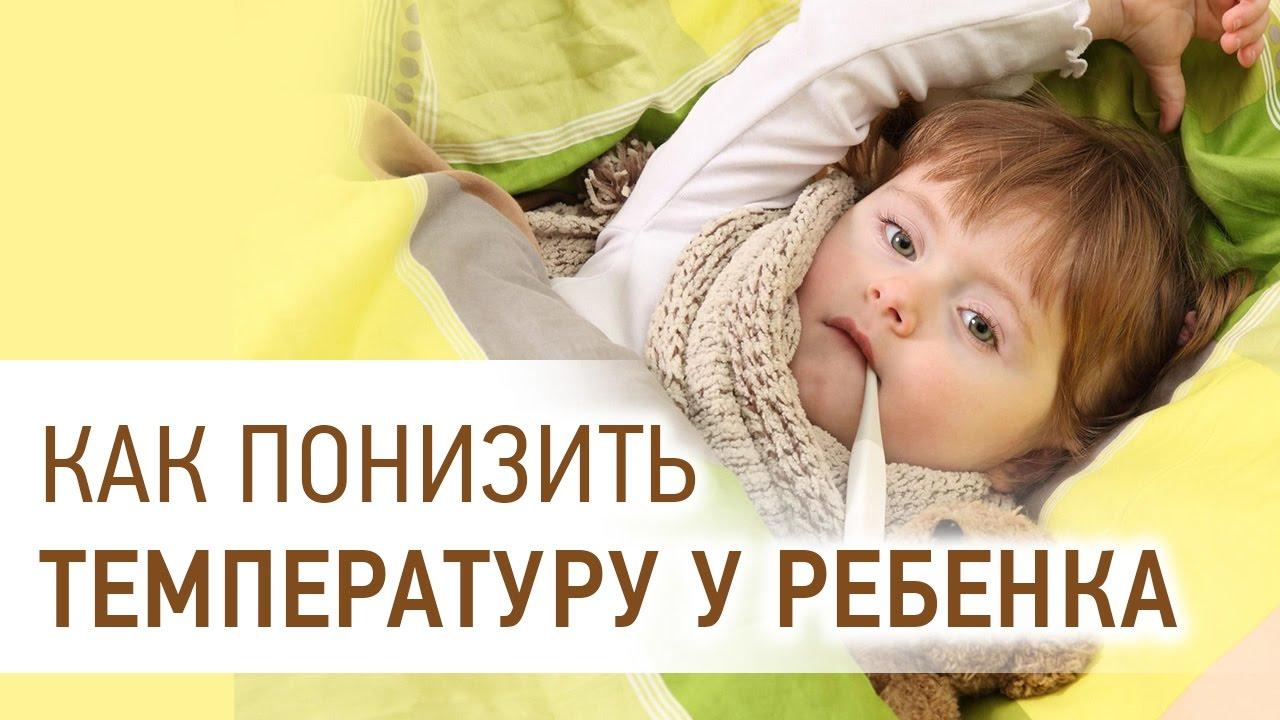 Как быстро снизить температуру у ребенка в домашних условиях