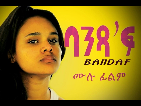Bandaf Ethiopian Movie - (ባንዳፍ ሙሉ ፊልም) Full Movie 2017