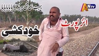 Arprort Khuad kachy By AN TV 2019