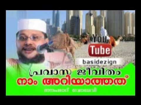 Pravasa Jeevitham Naam Ariyathath Part 1 Noushad Baqavi video
