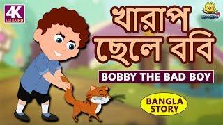 খারাপ ছেলে ববি | Bobby The Bad Boy | Rupkothar Golpo | Bangla Cartoon | Bengali Fairy Tales