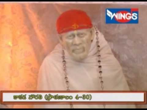 Shirdi Saibaba Mandir Ki Kaakad Aarti In Telugu ( Morning Aarti ) video