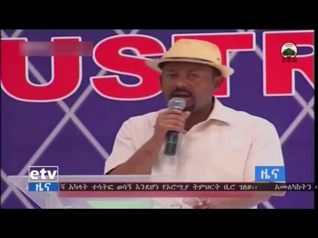Dr Abiy's Speech At The Inaguration Of Adama Industrial Park